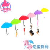 ✿現貨 快速出貨✿【小麥購物】雨傘造型掛勾【Y020】 3個裝單掛勾 創意 鑰匙 居家 掛勾 裝飾