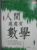 【書寶二手書T2/科學_LMN】人間處處有數學_黃敏晃
