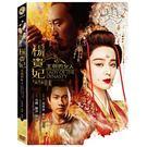 楊貴妃 王朝的女人 DVD (音樂影片購)