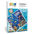 Color-Dance 彩之舞 HY-A05 A3 高彩噴墨專用紙 防水 150g 100張/包
