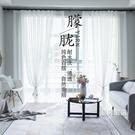 窗紗窗紗紗簾透光客廳陽台紗成品窗簾白沙半遮光防曬白色布料