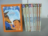 【書寶二手書T6/兒童文學_KCA】叢林奇談_愛的教育_獅子與我_安妮的日記等_共9本合售