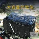 山地自行車馱包貨架尾包騎行駝包裝備大容量防水【小檸檬3C】