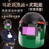 頭戴式自動變光電焊面罩焊工焊接氬弧焊防護眼鏡面具焊帽新品促銷
