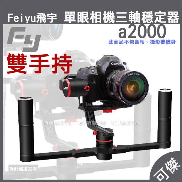 可傑  飛宇 α2000 雙手持 三軸單眼相機穩定器套裝 (含雙手持套件) 便捷調平系統 橫滾角度可變化