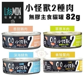 *WANG*【12罐組】LitoMon怪獸部落 小怪獸2種肉無膠主食貓罐82g‧貓罐頭