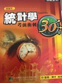 (二手書)統計學考前衝刺30天(研究所)(四版)