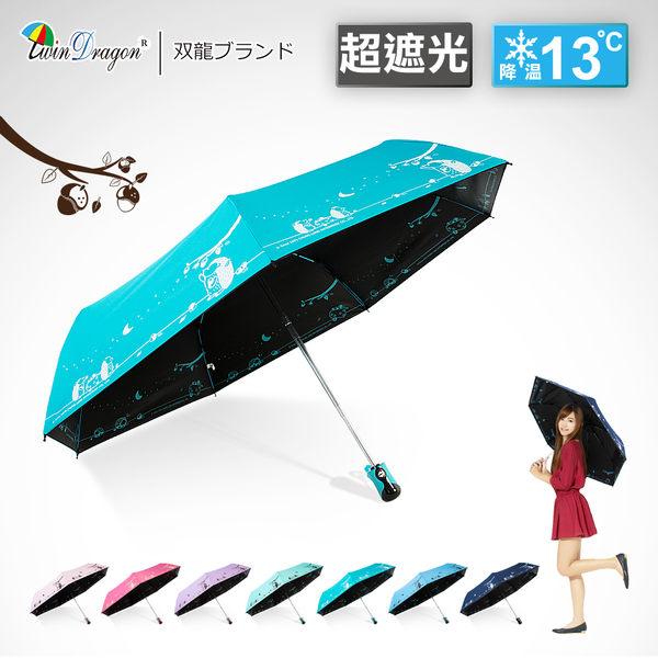 刺蝟降溫13度玻纖黑膠自動傘自動開收傘 抗UV自動開合傘防風折傘晴雨傘B6290H【JoAnne就愛你】