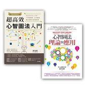 心智圖學習法套書(3)(心智圖法理論與應用+案例解析!超高效心智圖法入門)