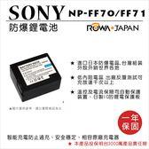 御彩數位@樂華 FOR SONY NP-FF70 FF71 RF70 鋰電池 保固一年 進口日本防爆電蕊 相容原廠充電器
