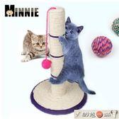 618好康又一發  貓樹貓爬架貓跳臺貓咪用品玩具劍麻毯貓磨爪