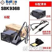 白光電烙鐵SBK936b焊台恒溫可調溫套裝家用錫焊維修調溫電焊台936 NMS創意空間