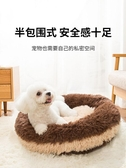 貓窩狗窩冬天保暖小型犬貓窩冬季泰迪狗狗床墊狗墊子寵物用品四季通用