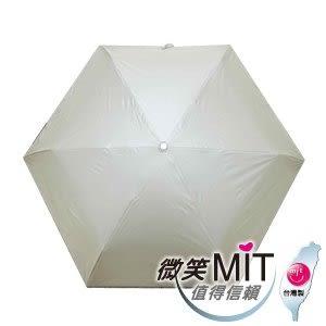 【微笑MIT】張萬春/張萬春洋傘-E26超輕量自動開收傘 AT3015(米白) 02700007-00007