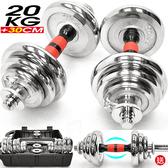 20公斤槓鈴組+30CM連接桿(送收納盒)20KG啞鈴.槓片槓心舉重量訓練設備.運動健身器材.推薦
