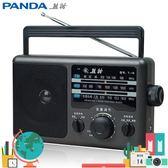 收音機-熊貓 T-16  FM調頻/AM調幅/SM短波三波段 臺式家用收音機老人【完美生活館】