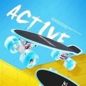 小魚板四輪滑板初學者成人兒童青少年滑板車露露日記