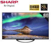 【佳麗寶】留言享加碼折扣 (SHARP夏普) 60型AQUOS真8K液晶電視 8T-C60AX1T 含運送安裝
