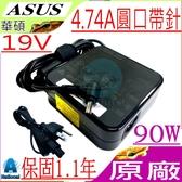 ASUS 19V 4.74A 90W 充電器(原廠)-華碩  PU450,PU450C,PU500C,PU500,PU500V,PRO551 ,PA-1900-48,圓口帶針