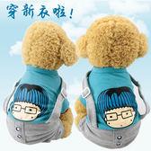 新款維尼樂寵物衣服四腳衣春夏裝 泰迪狗狗衣服春裝四腳裝小型犬