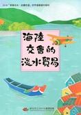 2018穿越淡水、走讀世遺世界遺產國中教材:海陸交會的淡水貿易
