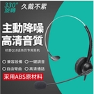 話務員專用耳機頭戴式耳機 電話耳機 降噪外呼 頭戴式 一鍵靜音 【直達】