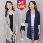 【五折價$290】糖罐子韓品‧多色素面內英字開襟棉質外套→預購【E53513】