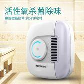 衛生間除臭器凈美仕空氣凈化器廁所寵物除味煙甲醛臭氧消毒機家用 奇思妙想屋