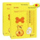 【買一送一】森田藥粧 蜂膠修護保濕面膜8入