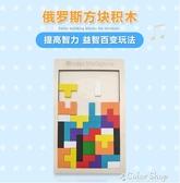 拼圖俄羅斯方塊積木兒童拼圖3幼兒童4益智力開發5男女孩6歲七巧板玩具 交換禮物