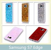 Samsung 三星 S7 Edge 變色亮片殼 手機套 保護殼 手機殼 保護套 背殼 外殼 背蓋