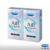 Durex 杜蕾斯AIR輕薄幻隱裝衛生套/保險套8入*2盒