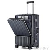 前置商務拉桿箱登機箱鋁框箱男女多功能大容量充電開口旅行箱20寸 NMS蘿莉新品