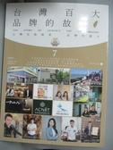【書寶二手書T8/財經企管_ZJH】台灣百大品牌的故事 7: 台灣在地商家品牌的推手_華品文化