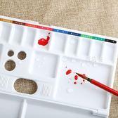 調色盤 多功能摺疊調色盤  丙烯 水粉 水彩調色盒調色板15格 鹿角巷