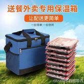 加厚外賣保溫箱20L美團小號外送快餐包戶外便攜防水野餐冷藏冰包igo 美芭