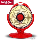 取暖器小太陽家用電暖器節能暖氣辦公室學生電熱扇烤火爐 9號潮人館 YDL