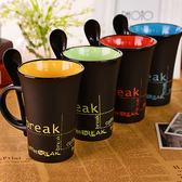 創意簡約陶瓷杯帶勺杯子陶瓷馬克杯家用杯子水杯情侶咖啡杯牛奶杯【購物節限時優惠】