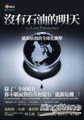 沒有石油的明天:能源枯竭的全球化衝擊