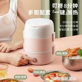 可插電自熱加熱飯盒上班族保溫神器蒸飯熱飯便攜式便當飯菜充電帶 全館免運