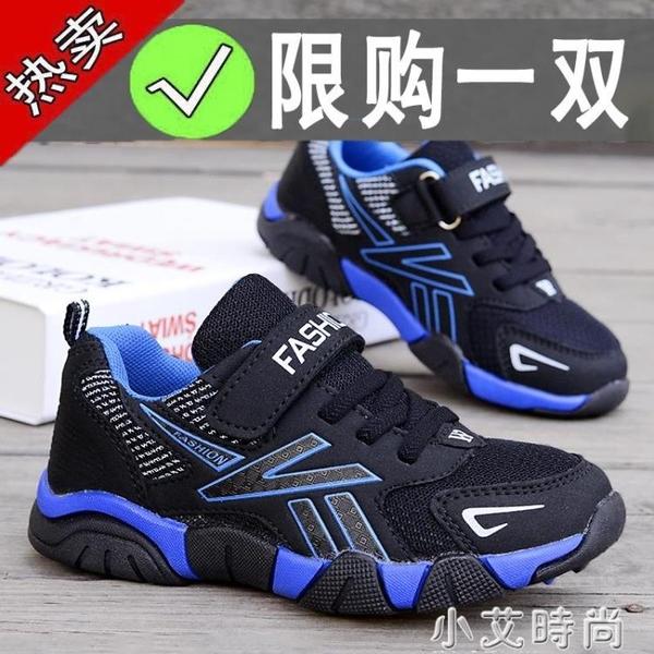男童鞋子2020春秋季新款兒童運動鞋中大童小學生百搭網面透氣童鞋 小艾新品