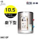 《亞昌》儲存式電能熱水器 110V電壓 ...