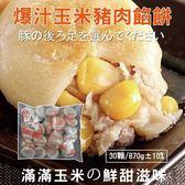 349元起【海肉管家-全省免運】爆汁玉米豬肉餡餅X1包(30顆/包 每包約870g±10%)