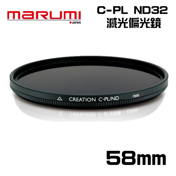 【MARUMI】Creation CPL ND32 58mm 多層鍍膜 偏光 減光鏡 防潑水 防油漬 彩宣公司貨