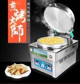 瓦斯電餅鐺商用烤餅機千層餅烙餅機大餅鍋三輪車台式款煤氣烤餅爐 igo