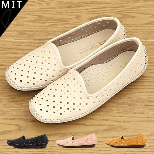 女款 菱形洞洞透氣舒適 MIT製造 平底鞋 豆豆鞋 休閒鞋 59鞋廊