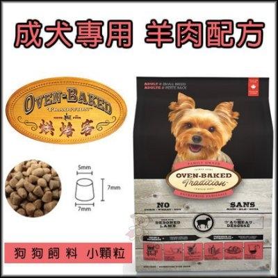 『寵喵樂旗艦店』烘焙客(非吃不可)Oven-Baked《成犬-羊肉(小顆粒)》5磅
