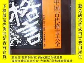 二手書博民逛書店罕見中國古代格言大全6583 陳宜民,楊正業譯註 重慶出版社 出