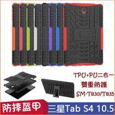 炫紋盔甲 三星 Galaxy Tab S4 10.5 T830 平板套 T835 T837 保護套 支架 防摔 二合一 保護殼 背蓋 平板殼