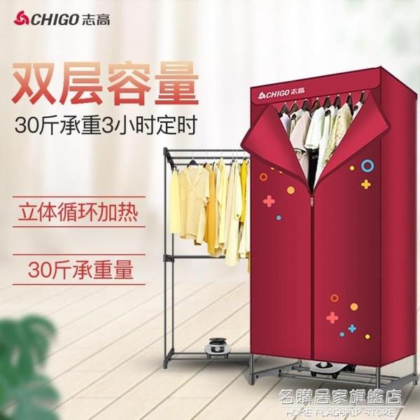干衣機烘干機家用速干衣烘衣機小型烘衣服風干機衣服衣柜衣架 NMS名購新品